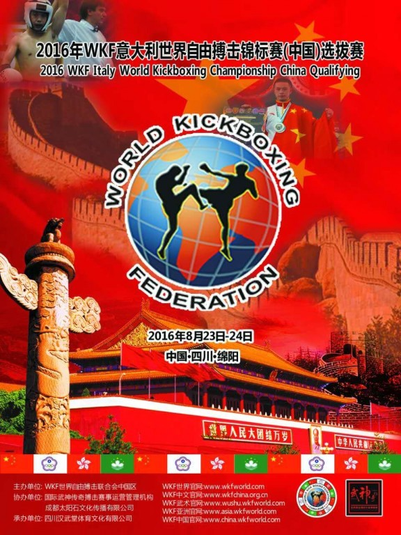 2016.08.23 WKF China Qualifying